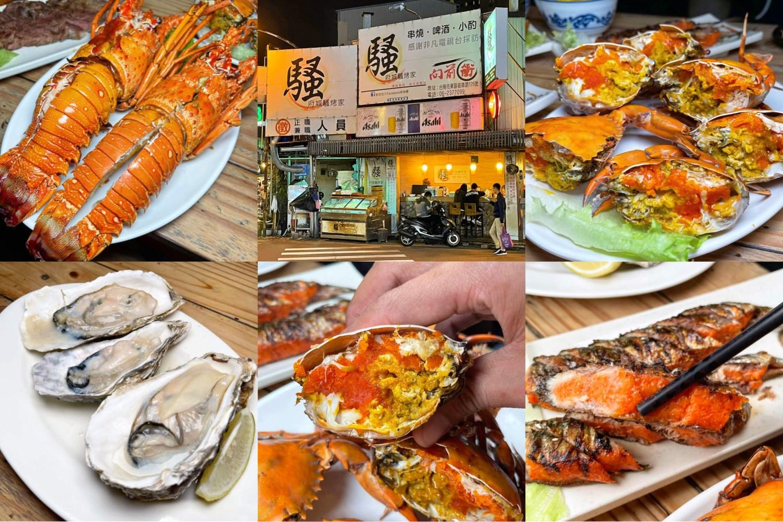 [台南美食] 府城騷烤家 – 台南最浮誇的燒烤攤!有烤龍蝦和隱藏版雪人豬油拌飯