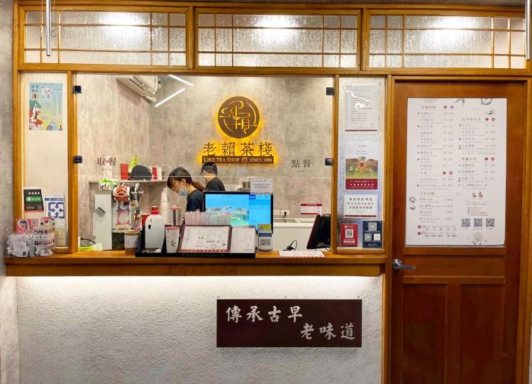 老賴茶棧的2021年菜單、優惠、最新品項和分店介紹(2月更新)