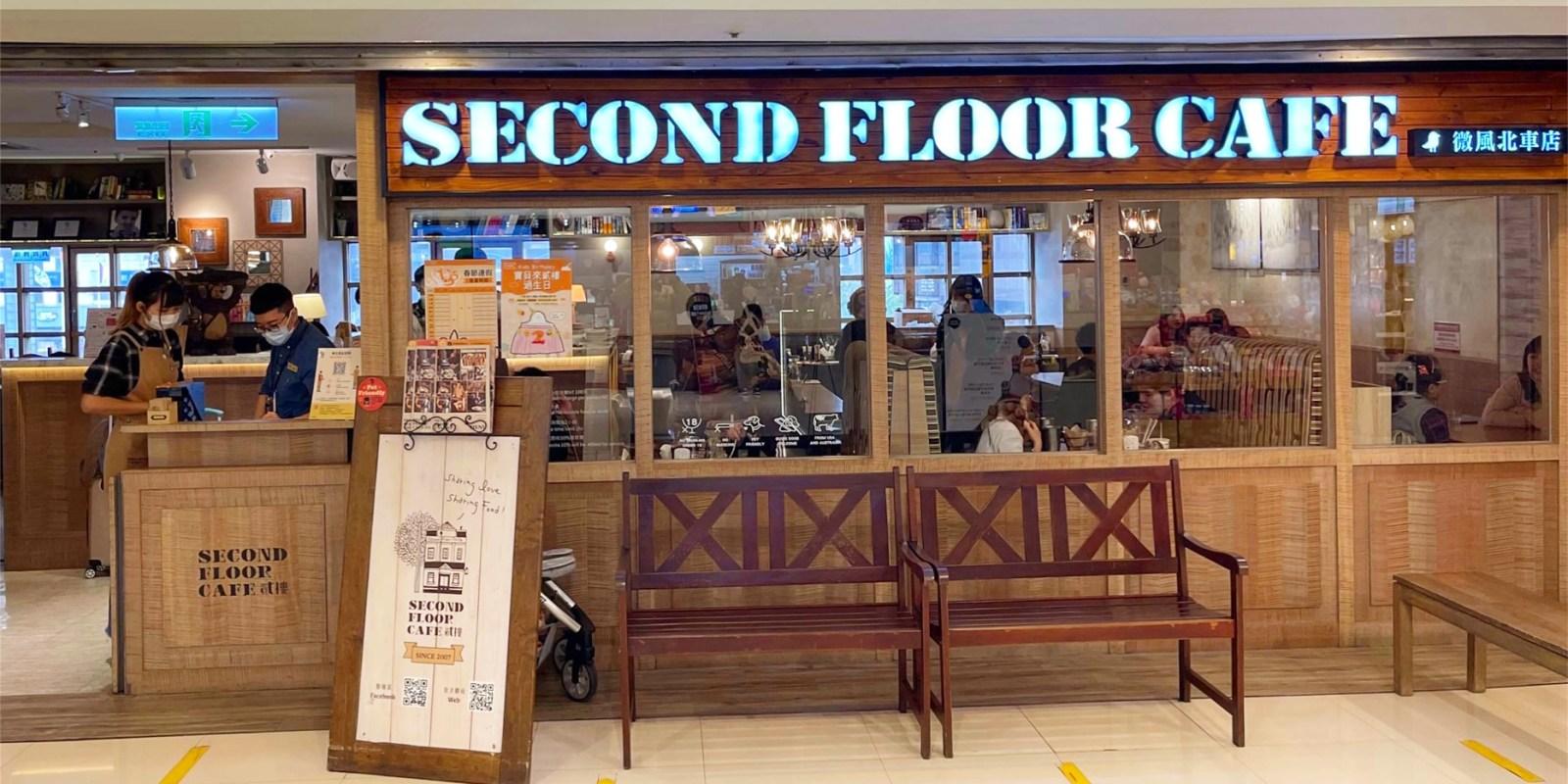 貳樓餐廳 Second Floor Cafe的2021年外帶、外送、菜單、優惠、最新品項和分店介紹(6月更新)