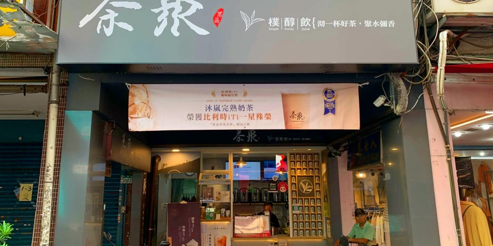 茶聚的2021年菜單、優惠、最新品項和分店介紹(2月更新)