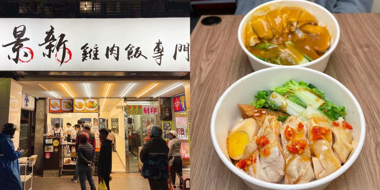 [新北美食] 景新雞肉飯專門店 - Q彈的雞肉飯居然還有賣雞肉咖哩飯啦!