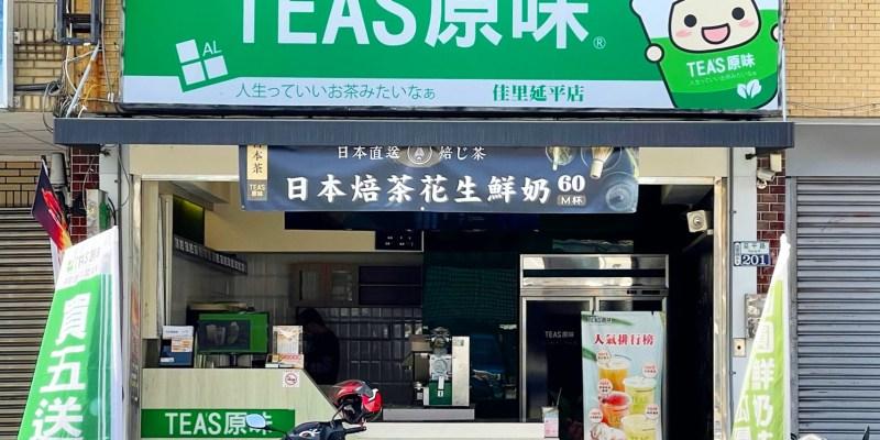TEA'S原味的2021年菜單、優惠、最新品項和分店介紹(7月更新)