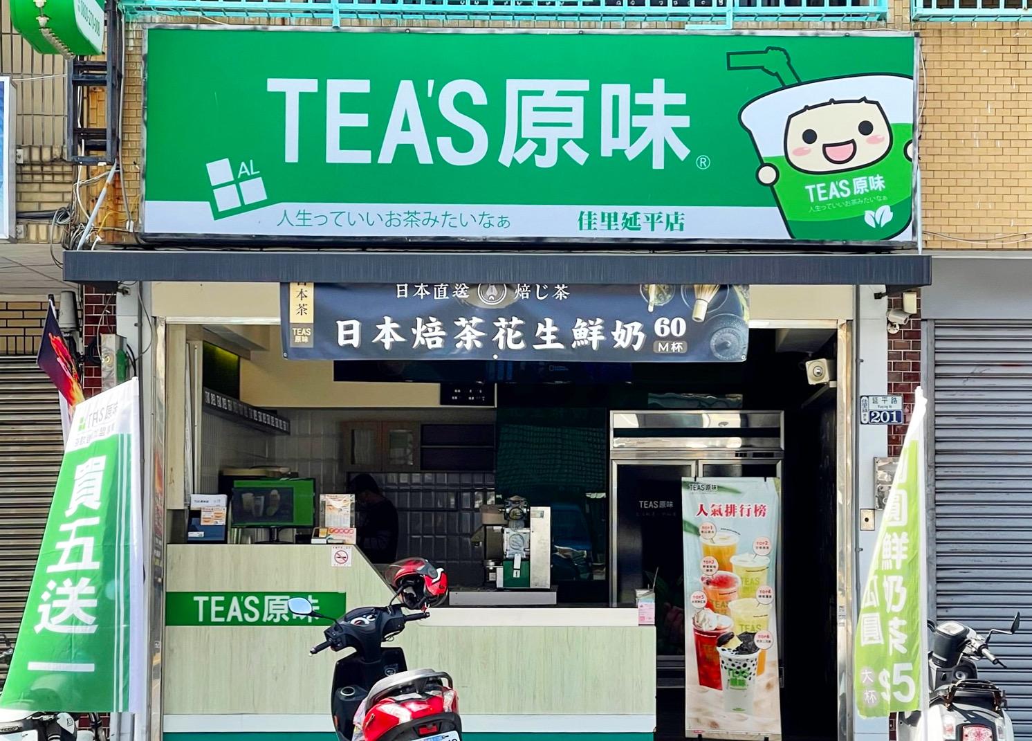 TEA'S原味的2021年菜單、優惠、最新品項和分店介紹(5月更新)