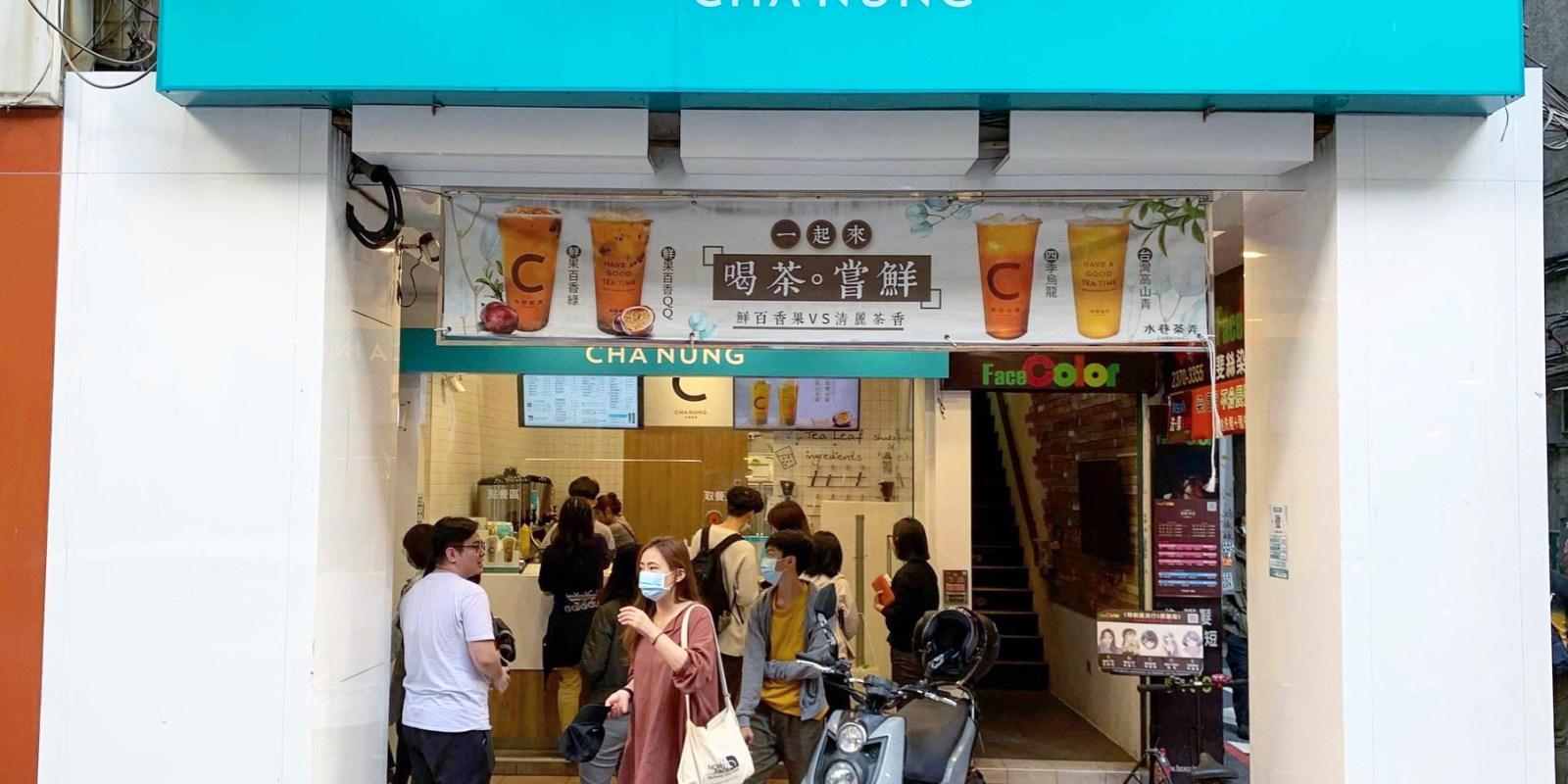 水巷茶弄的2021年菜單、優惠、最新品項和分店介紹(5月更新)