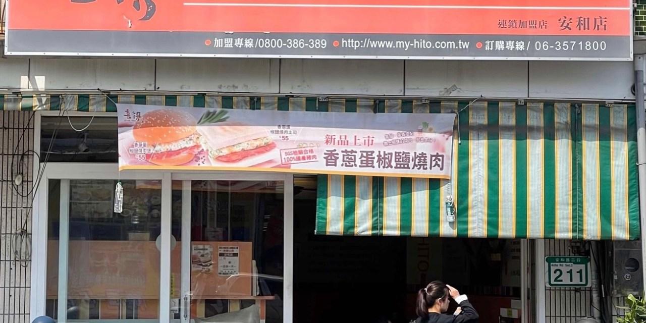 喜得炭火燒三明治的2021年最新品項、菜單、分店和電話(5月更新)