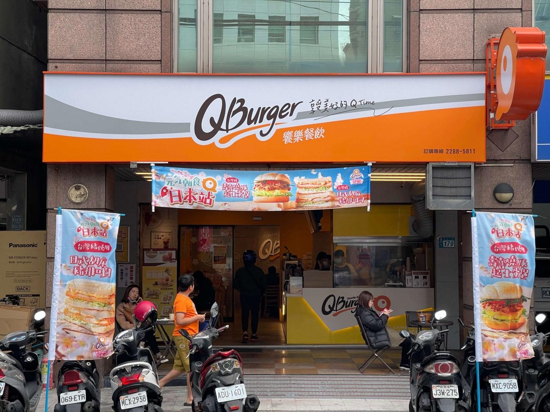 Q Burger的2021年最新品項、菜單、分店和電話(5月更新)