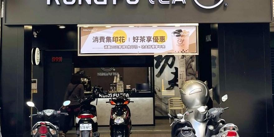 功夫茶的2021年菜單、優惠、最新品項和分店介紹(4月更新)