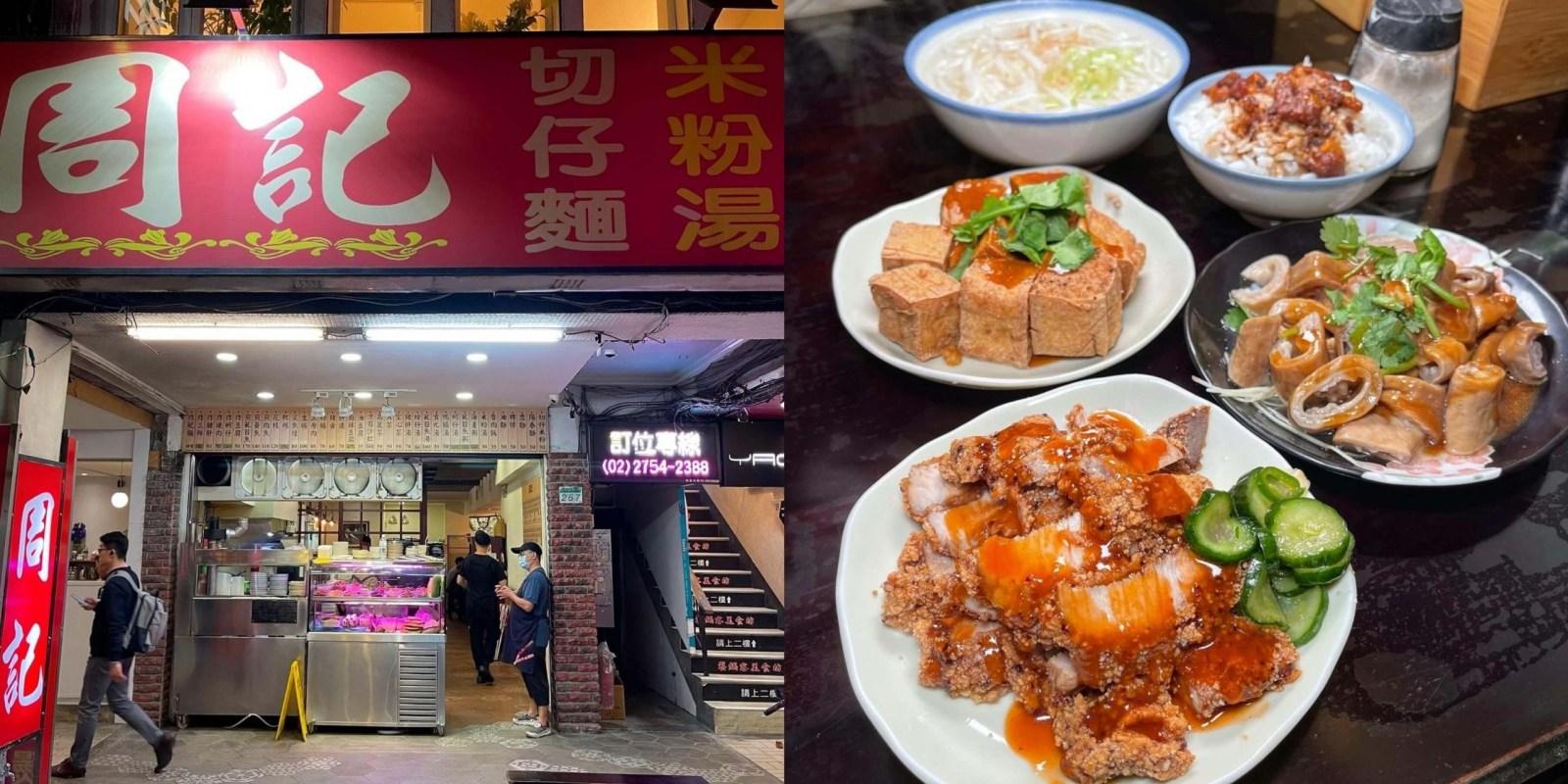 [台北美食] 周記米粉湯 - 美味的米粉湯搭配一整桌的小菜最滿足!
