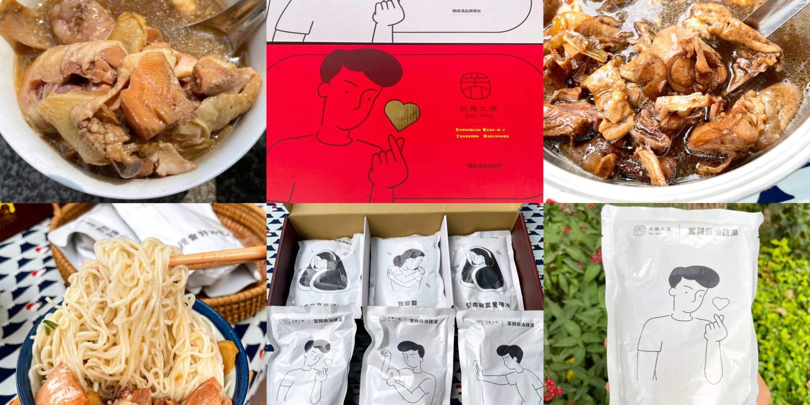 [宅配美食] 包養之道 - 黑蒜頭雞湯和當歸麻油雞湯的非冷凍雞湯讓你在家煮雞湯