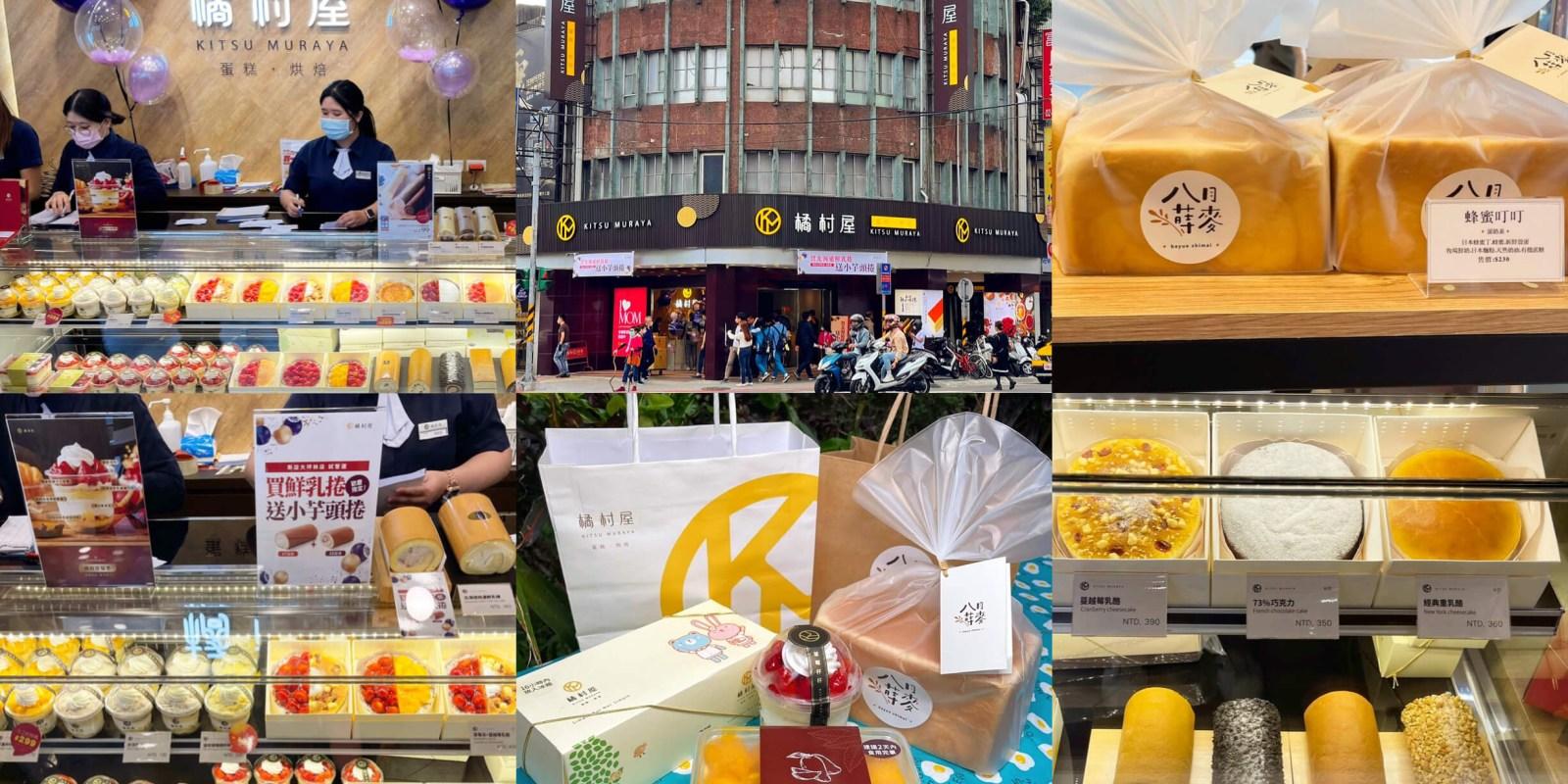[新店美食] 超人氣的橘村屋蛋糕+台灣純生吐司在新店大坪林新開幕!還有買一送一限時三天!