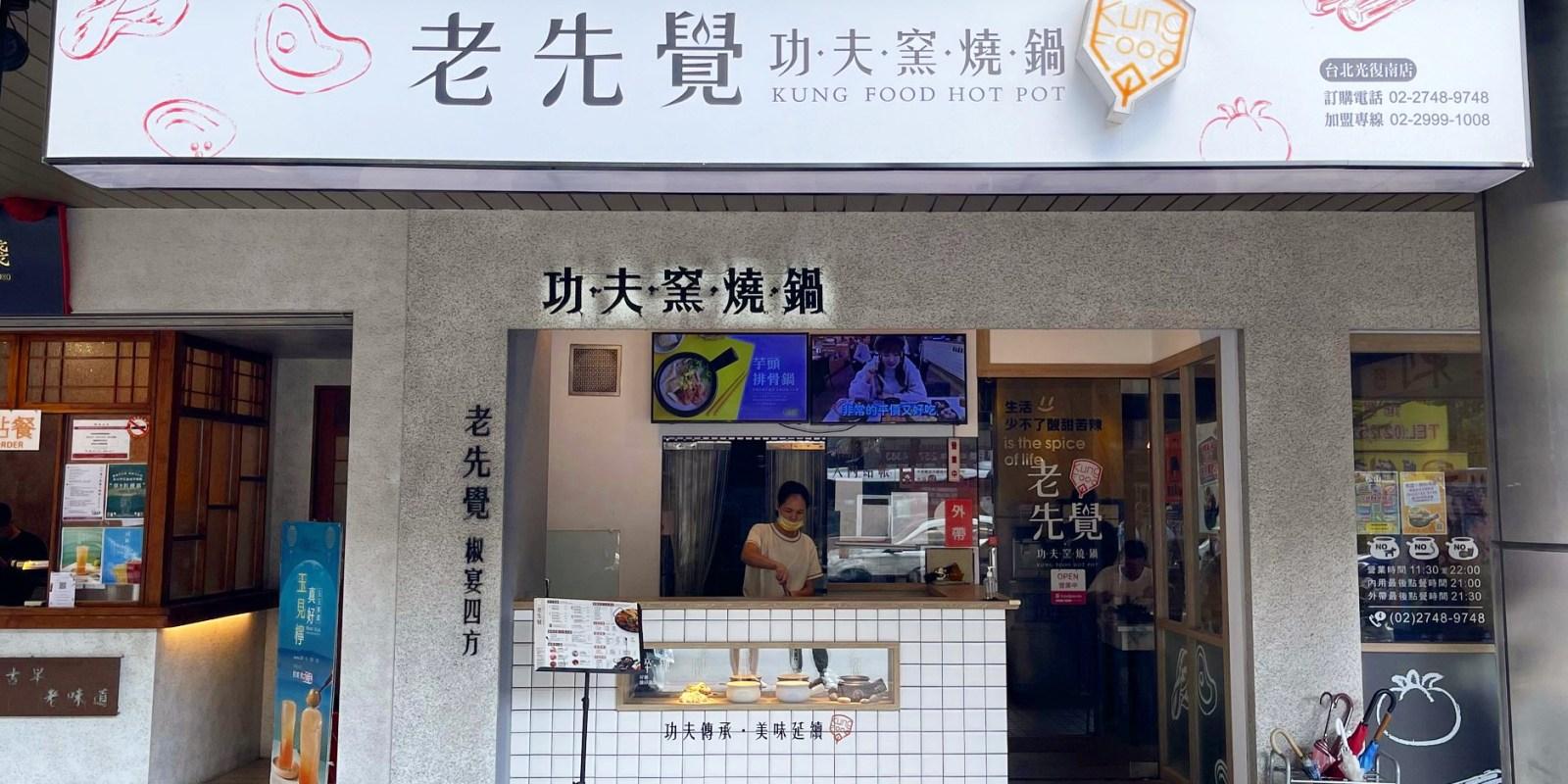 老先覺功夫窯燒鍋的2021年最新品項、菜單、分店和電話(5月更新)