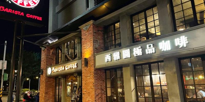 西雅圖極品咖啡的2021年菜單、買一送一、最新品項和分店介紹(7月更新)