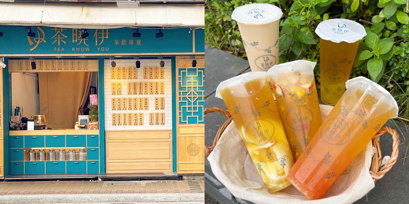 [新莊美食] 茶曉伊 茶飲專賣 - 多種特色飲料選擇~超美的新莊必喝新開飲料店!