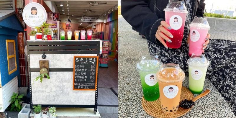 [台南美食] 泰泰小公主 - 台泰混血兒賣的泰奶和各式特色飲料!