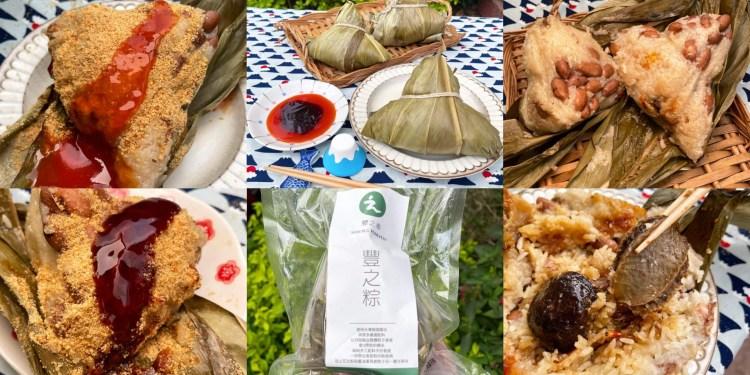 [宅配美食] 豐之粽 – 真材實料!台灣熱銷必吃必買的南部粽