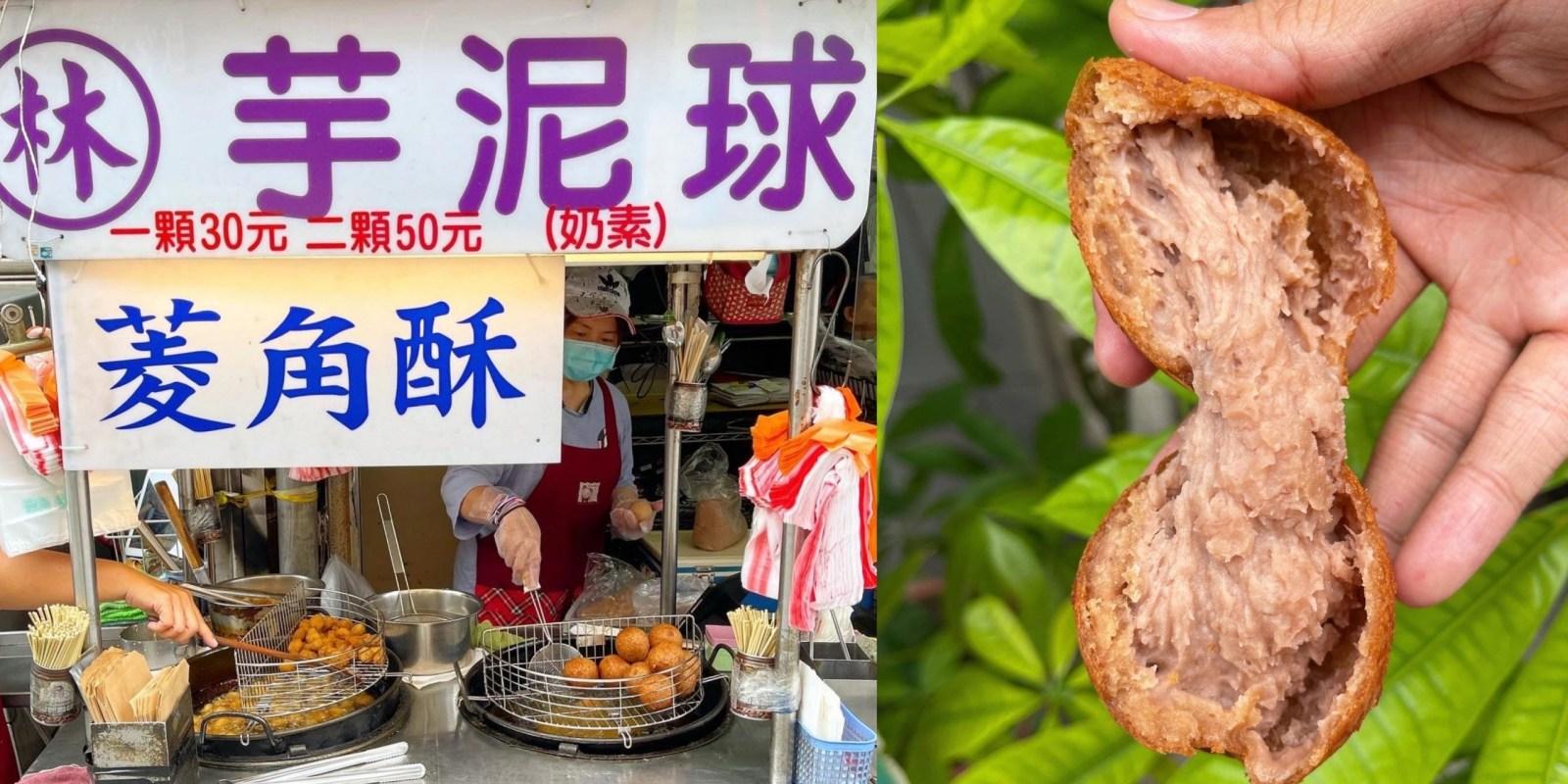 [新竹美食] 林家芋泥球 - 城隍廟旁邊這攤子賣的是阿青吃過最好吃的炸芋泥球!