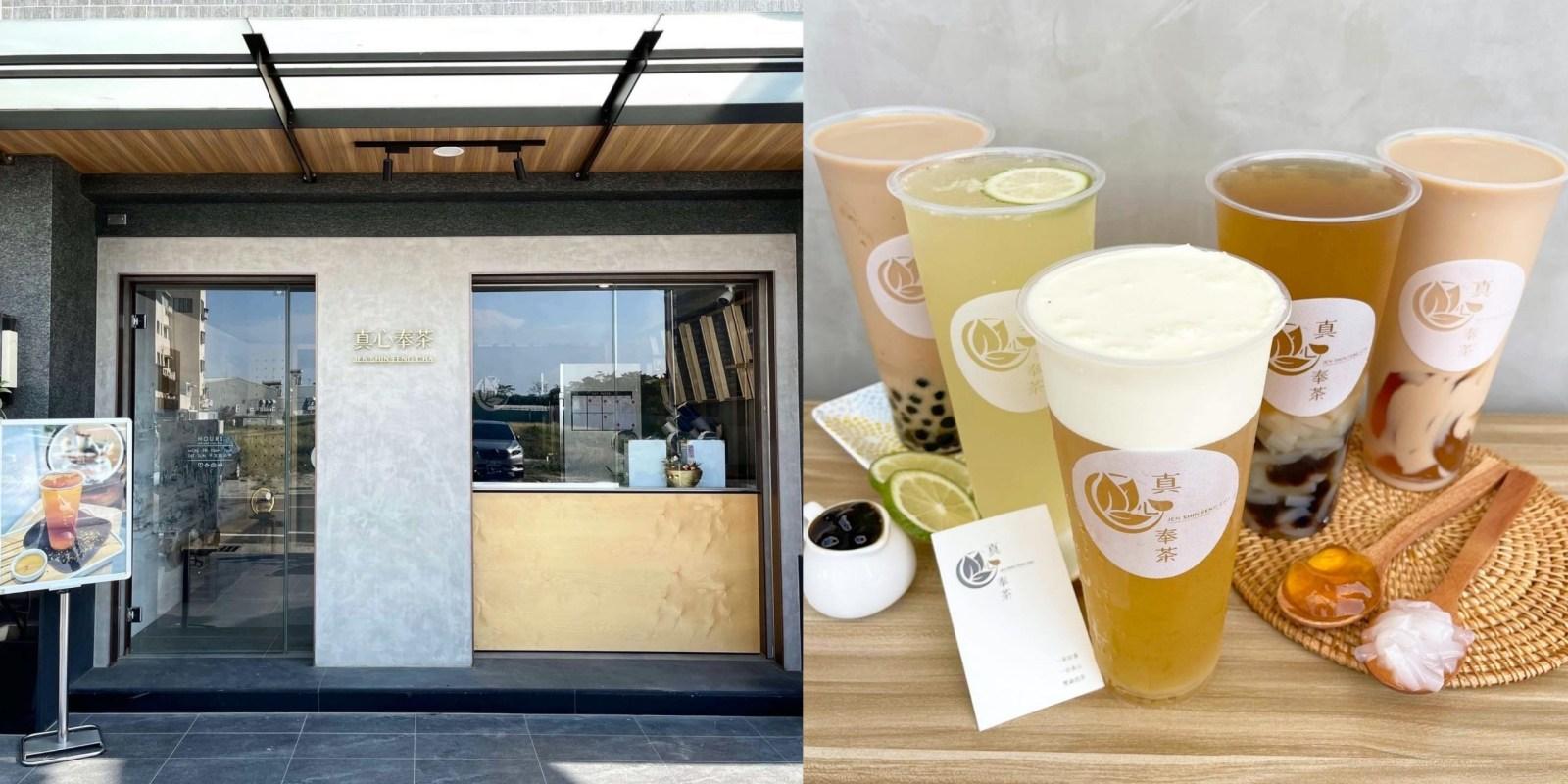 [台南美食] 真心奉茶 - 不用加冰塊!使用特殊急速冷卻技術來保留茶的原味