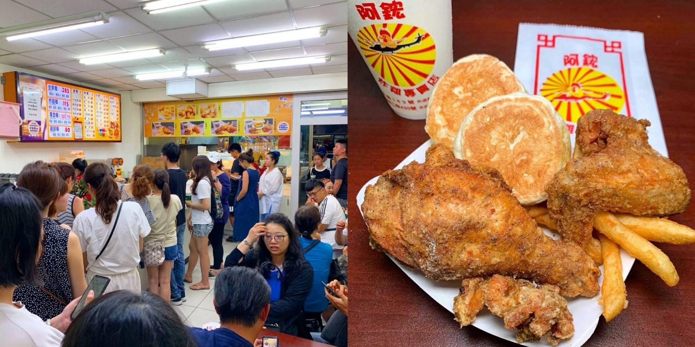 [台東美食] 阿鋐炸雞 – 生意超好的台東必吃古早味炸雞店