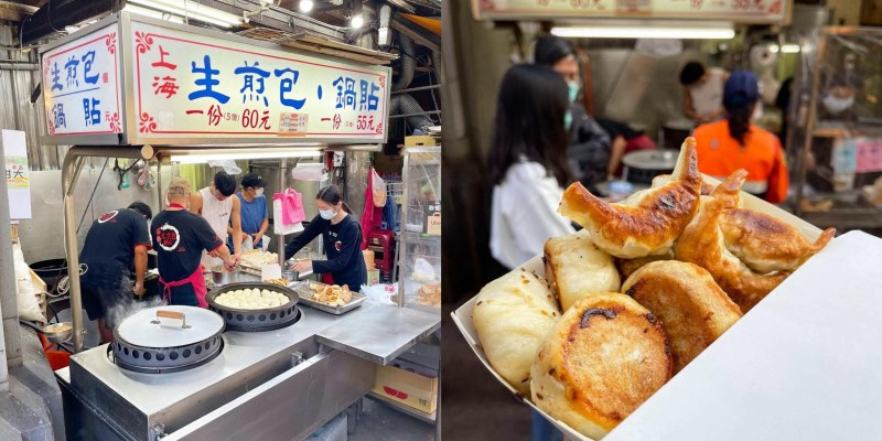 [台北美食] 臨江街夜市上海生煎包 - 通化街必吃的超人氣生煎包!煎餃也超好吃