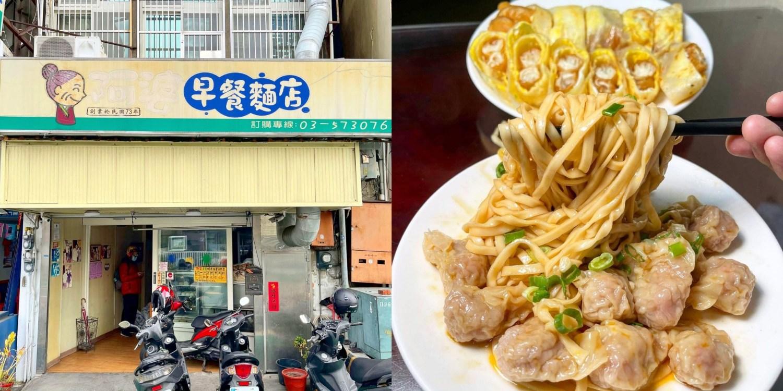 [新竹美食] 阿婆早餐麵店 – 超高CP值的學生早餐店!就連外地人也會朝聖的好店