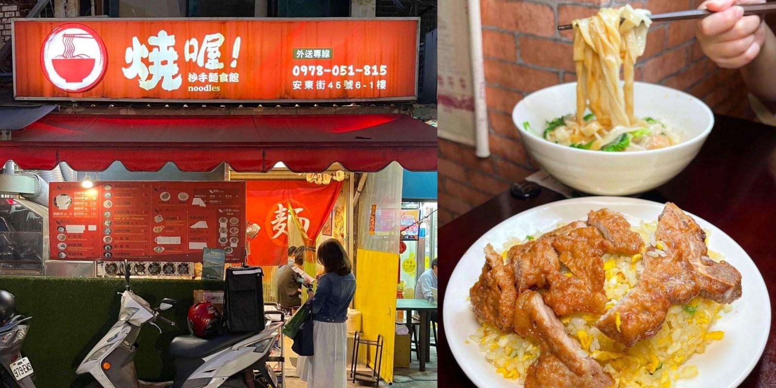 [台北美食] 燒喔!抄手麵食館 - 用平實價格吃到各種美味的平價版鼎泰豐!