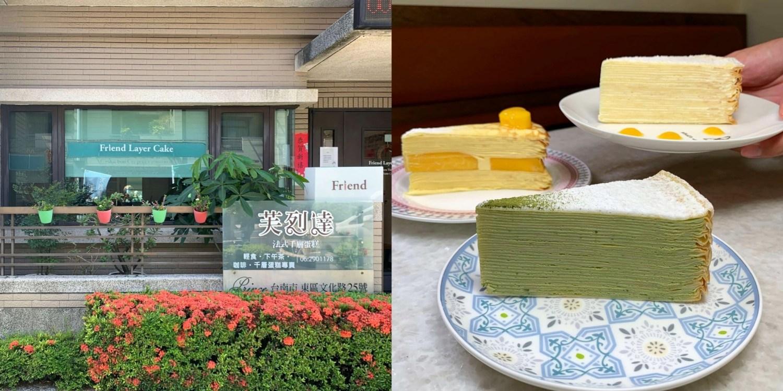 [台南美食] 芙烈達法式千層蛋糕專賣店 – 隱藏在民宅的平價不用百元千層蛋糕!
