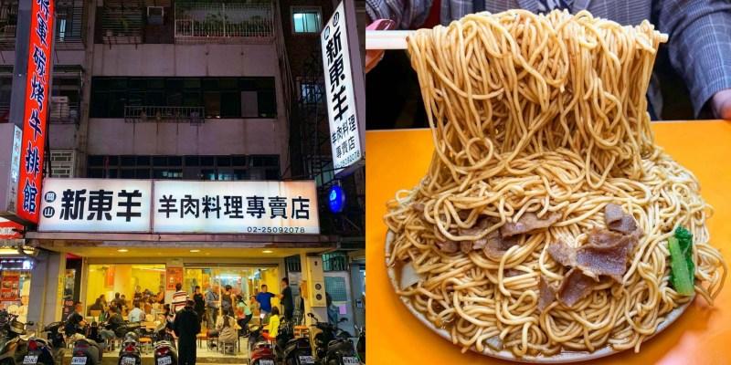 [台北美食] 新東羊-羊肉料理 - 傳說中90元的巨無霸羊肉炒麵根本可以是八人份的炒麵!