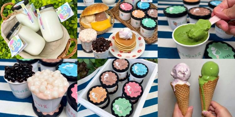 [宅配美食] 純粹好食 – 隱藏版!台南低調工作室少量販賣的優格冰淇淋和初乳優格