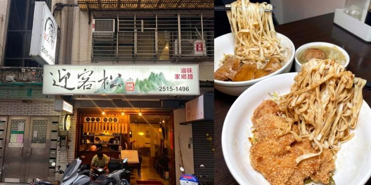 [台北美食] 迎客松小吃店 – 超懷舊的眷村美食還有多道必吃手工菜!
