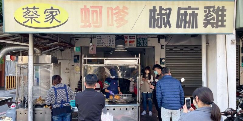 [台南美食] 蔡家蚵嗲 - 有賣黑糖麻糬和椒麻雞的特別蚵嗲店