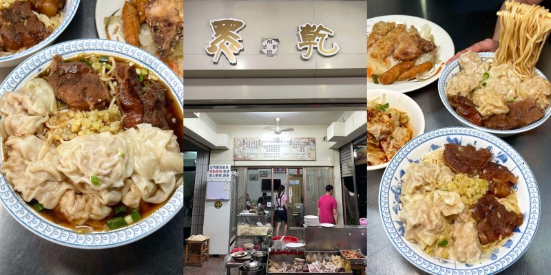 [高雄美食] 黑乾溫州餛飩大王 - 大滿足!第一次看到在牛肉麵放超大餛飩