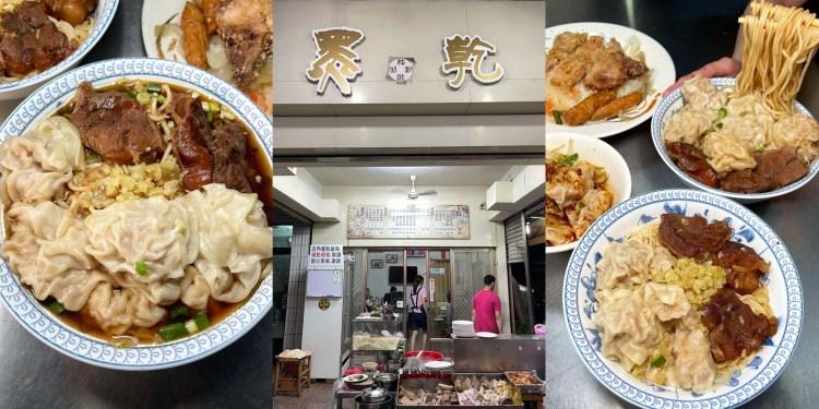 [高雄美食] 黑乾溫州餛飩大王 – 大滿足!第一次看到在牛肉麵放超大餛飩