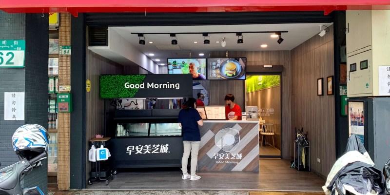 早安美之城的2021年外送、外帶、菜單、電話、最新品項和分店介紹(7月更新)