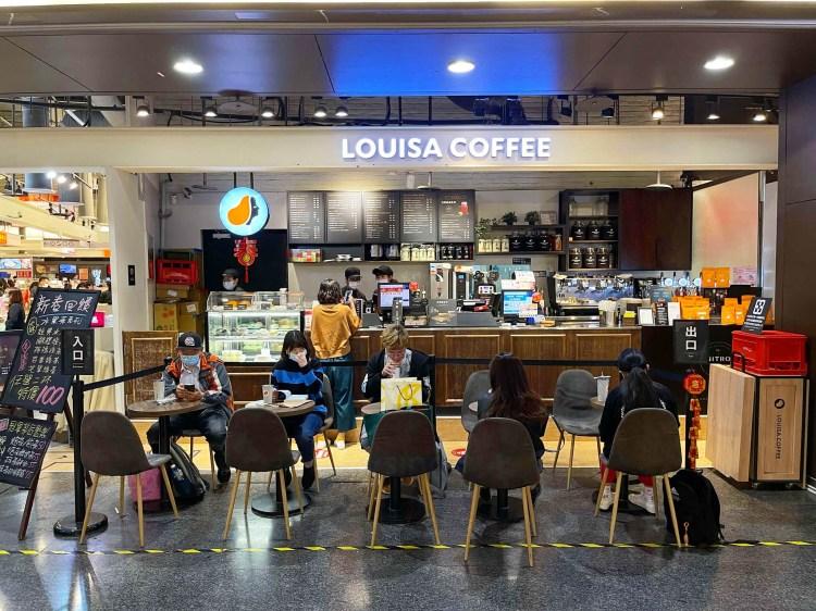 路易莎咖啡的2021年外送、外帶、菜單、電話、最新品項和分店介紹(7月更新)