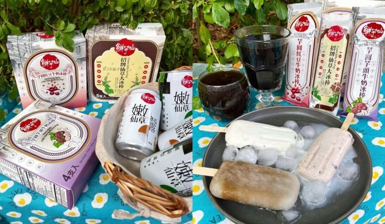 [全台美食] 鮮芋仙 – 推出滿滿好料的冰棒和可以吃到仙草凍的飲品!秒殺的超商賣場商品