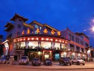 Datang Changan Huiguan