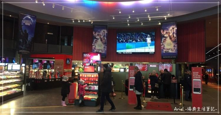 [哥特堡電影院] 瑞典看電影初體驗 – Filmstaden Bergakungen