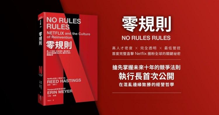 [2021好書推薦] Netflix零規則,帶給我關於瑞典職場的反思