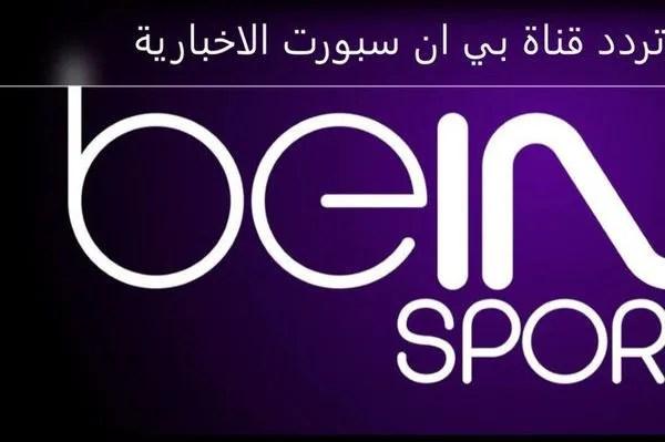 تردد القناة المفتوحة الجديدة Bein Sport 2021