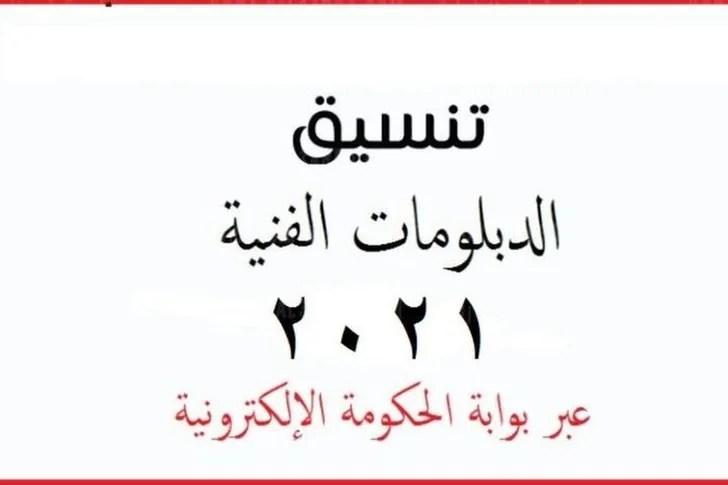 ننشر لكم متابعي موقع 'مصر تايمز' الإلكتروني، تنسيق الدبلومات الفنية 2021 للالتحاق بالكليات والمعاهد وطريقة وموعد تسجيل. تنسيق الدبلومات الفنية 2021 المرحلة الثالثة إليك الرابط أهل مصر