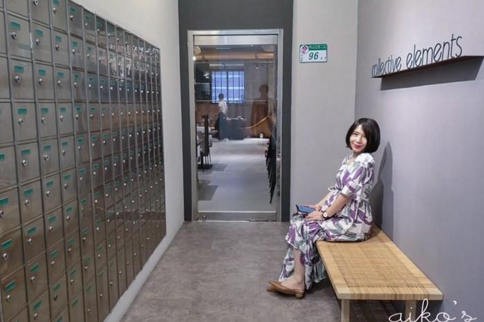 【台北中山】collective elements,無國界養生料理~健康餐點連孕婦產婦都能安心食用!