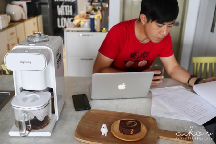 【美型家電】九陽免清洗多功能破壁豆漿機~豆漿、果汁、咖啡一次搞定還兼具洗碗機!