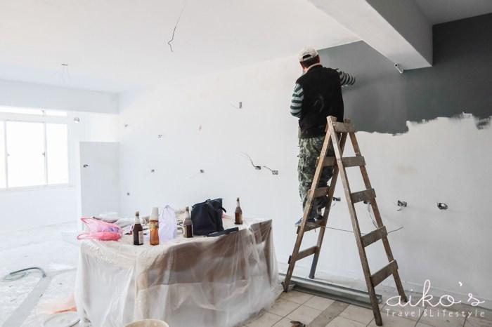 【老透天改造】30年透天油漆小Tips:用漆色改造是效果超明顯也最省預算的偷吃步。