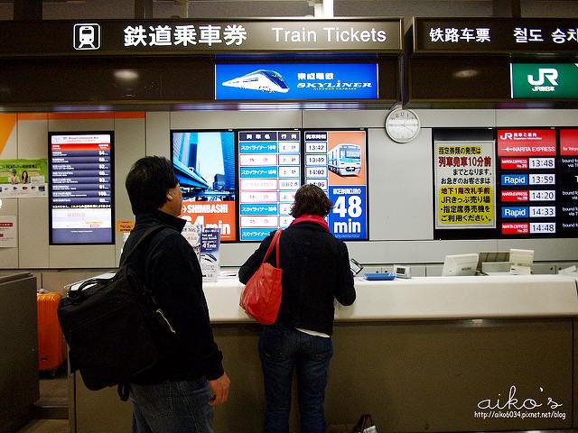 【日本東京】成田機場拿NTT免費上網密碼、Suica+nex套票、tokyo metro兩日票。 - aiko。手感溫度.愛生活