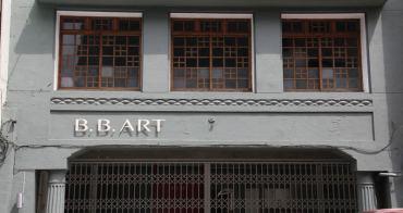 台南│B.B.ART 擁有老靈魂的活潑藝廊-旅遊觀光、行銷企劃