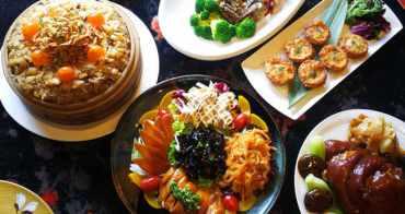 高雄│台鋁晶綺盛宴 不添加味精也能美味好吃的年菜在這裡-年菜外帶