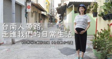 台南中西區旅遊│瑜珈老師孕媽咪的舒心散步路線推薦