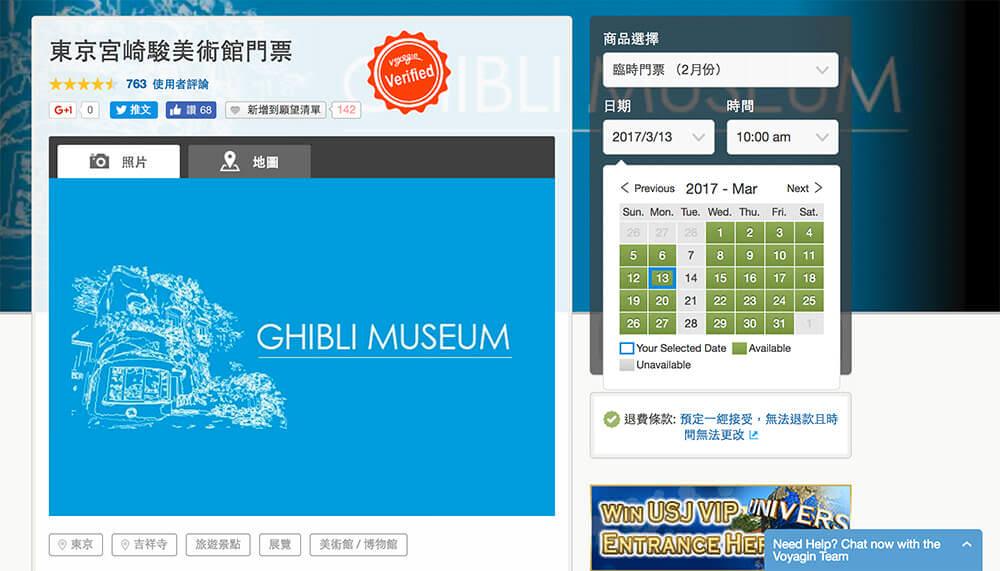 宮崎駿三鷹之森吉卜力美術館 6種購票方式告訴你 - Chien倩。日日常