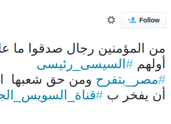 العرب القطرية كاتبة مصرية السيسي أول المؤمنين الذين صدقوا