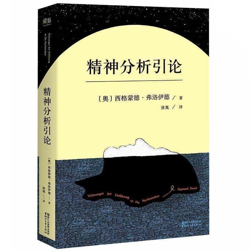 【弗洛伊德心理學入門基礎書籍圖片】弗洛伊德心理學入門基礎書籍圖片大全 - 傷感說說吧